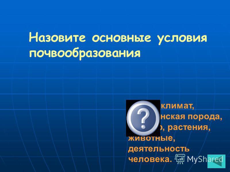 Каков основной тип почв Краснодарского края? чернозём