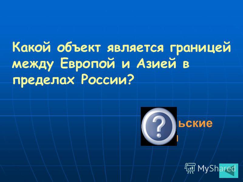 В какой части России расположены горы Хибины? Кольский п-ов