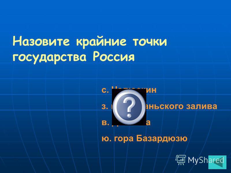 Когда по московскому времени должен совершить посадку самолет в Братске (VII), вылетевший из Саратова (II) в 7 часов по местному времени, если время полета 6 часов? 18