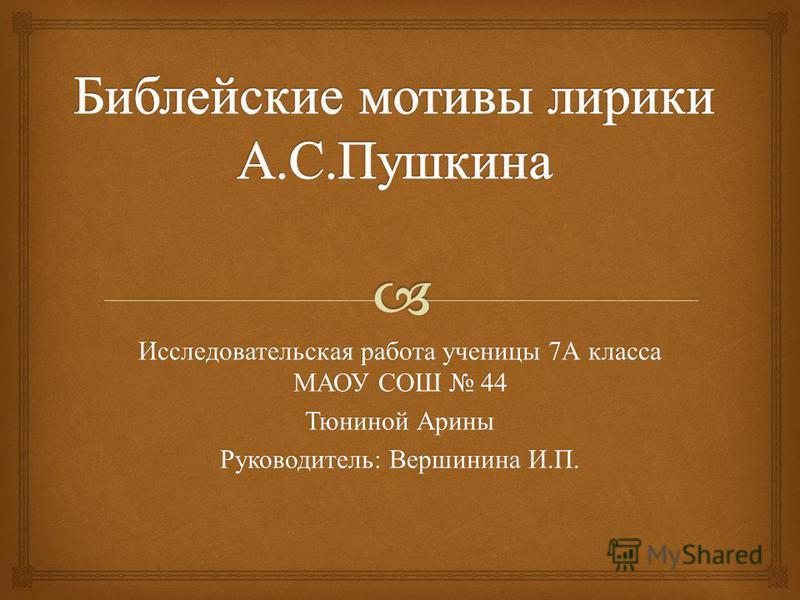 Исследовательская работа ученицы 7 А класса МАОУ СОШ 44 Тюниной Арины Руководитель : Вершинина И. П.
