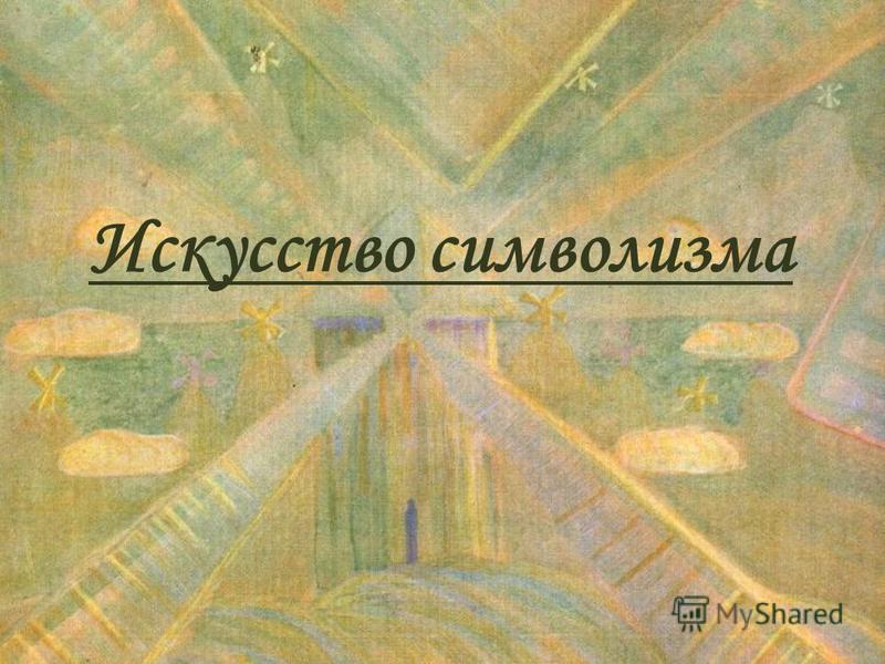 Искусство символизма