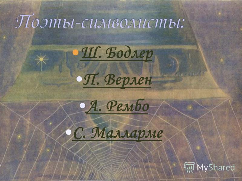 Ш. Бодлер П. Верлен А. Рембо С. Малларме