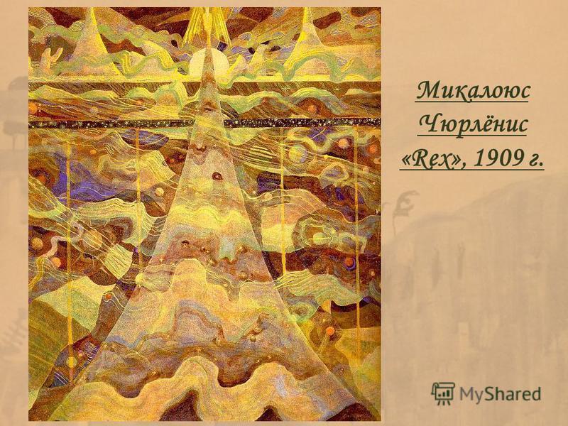 Микалоюс Чюрлёнис «Rex», 1909 г.