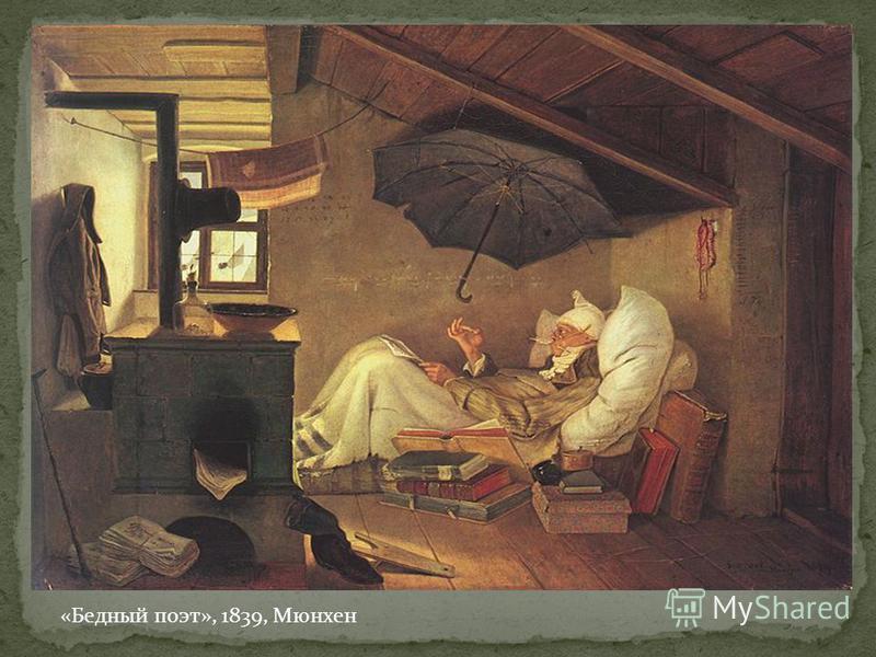 «Бедный поэт», 1839, Мюнхен