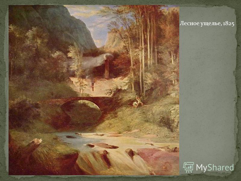 Лесное ущелье, 1825
