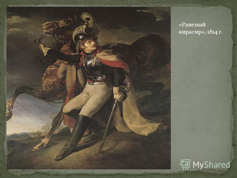 «Раненый кирасир», 1814 г.