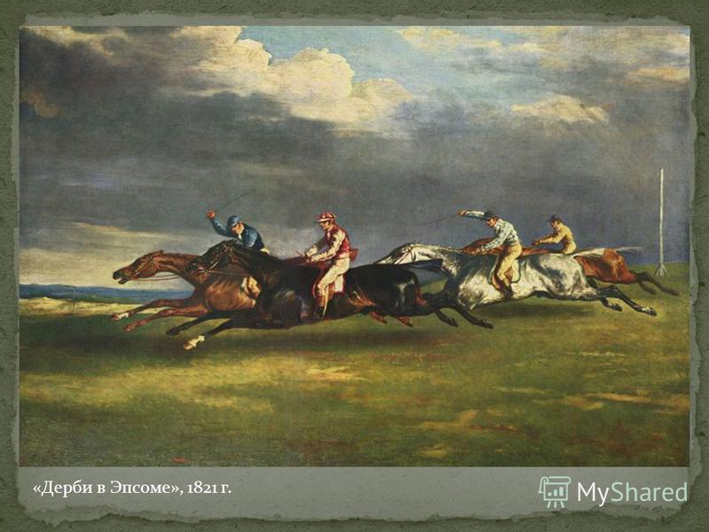 «Дерби в Эпсоме», 1821 г.