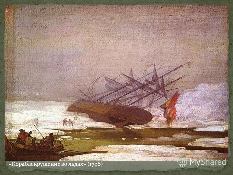 «Кораблекрушение во льдах» (1798)
