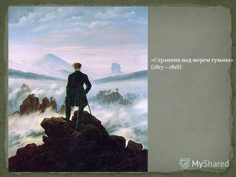 «Странник над морем тумана» (18171818)