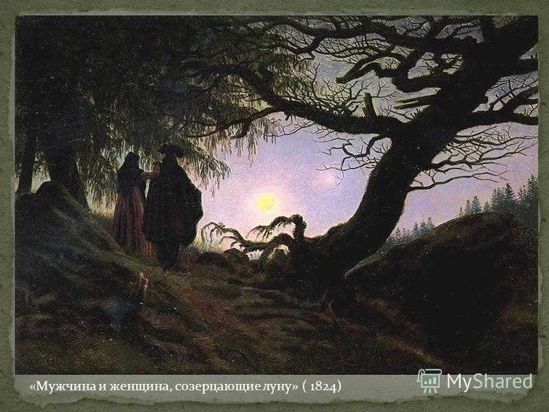 «Мужчина и женщина, созерцающие луну» ( 1824)