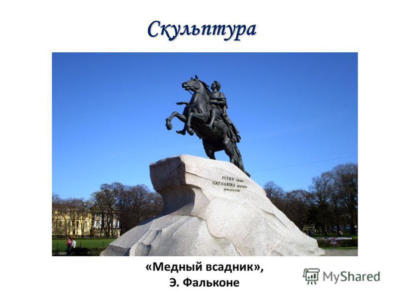 «Медный всадник», Э. Фальконе Скульптура