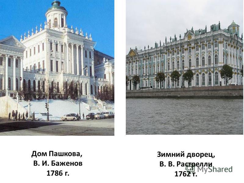 Дом Пашкова, В. И. Баженов 1786 г. Зимний дворец, В. В. Растрелли 1762 г.