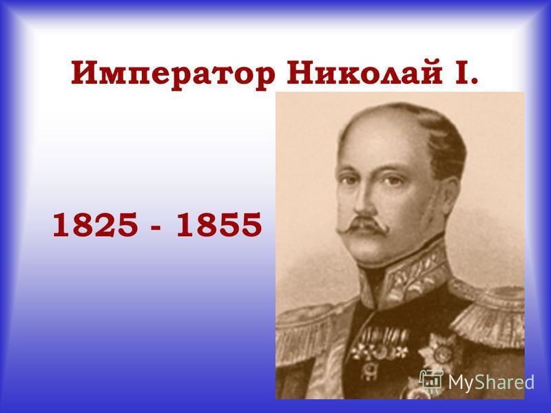 Император Николай I. 1825 - 1855