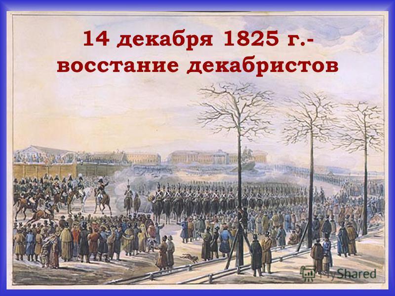 14 декабря 1825 г.- восстание декабристов
