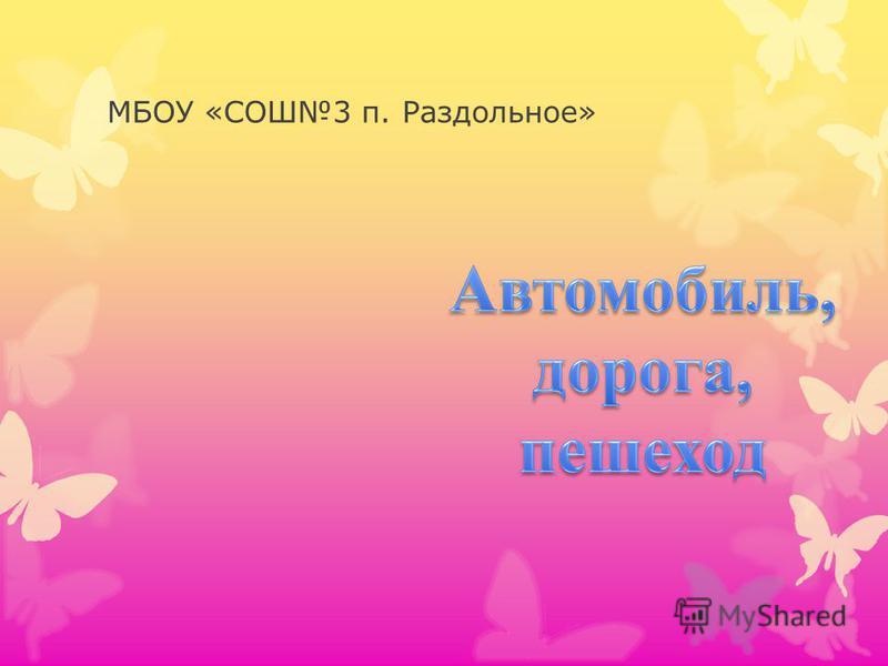 МБОУ «СОШ3 п. Раздольное»