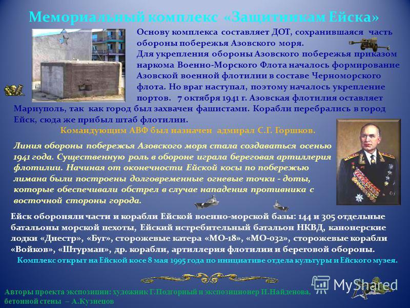 Основу комплекса составляет ДОТ, сохранившаяся часть обороны побережья Азовского моря. Для укрепления обороны Азовского побережья приказом наркома Военно-Морского Флота началось формирование Азовской военной флотилии в составе Черноморского флота. Но