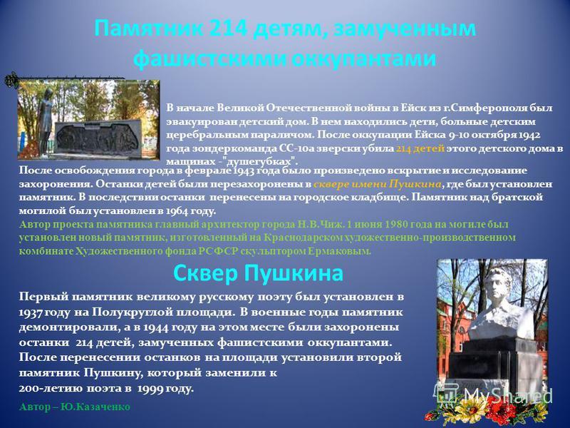 Сквер Пушкина Первый памятник великому русскому поэту был установлен в 1937 году на Полукруглой площади. В военные годы памятник демонтировали, а в 1944 году на этом месте были захоронены останки 214 детей, замученных фашистскими оккупантами. После п