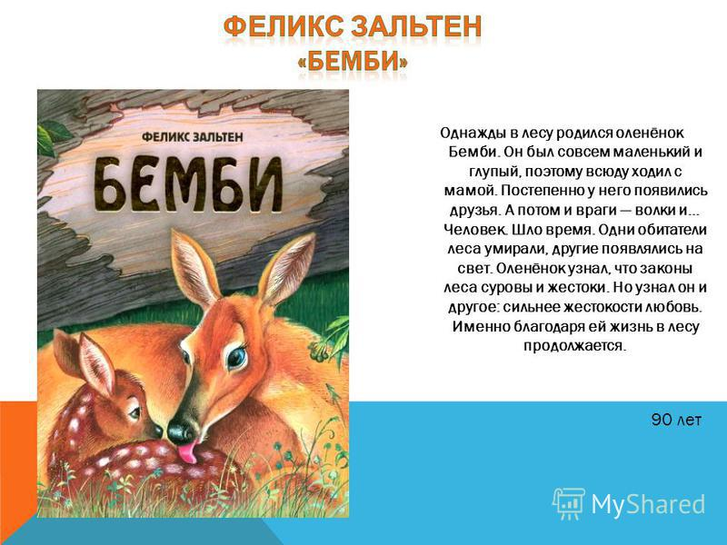 Однажды в лесу родился оленёнок Бемби. Он был совсем маленький и глупый, поэтому всюду ходил с мамой. Постепенно у него появились друзья. А потом и враги волки и… Человек. Шло время. Одни обитатели леса умирали, другие появлялись на свет. Оленёнок уз