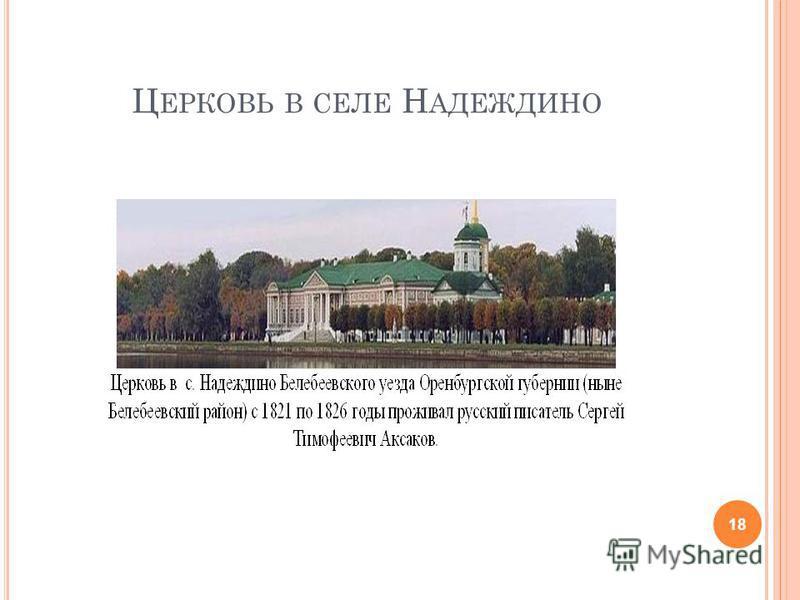 Ц ЕРКОВЬ В СЕЛЕ Н АДЕЖДИНО 18