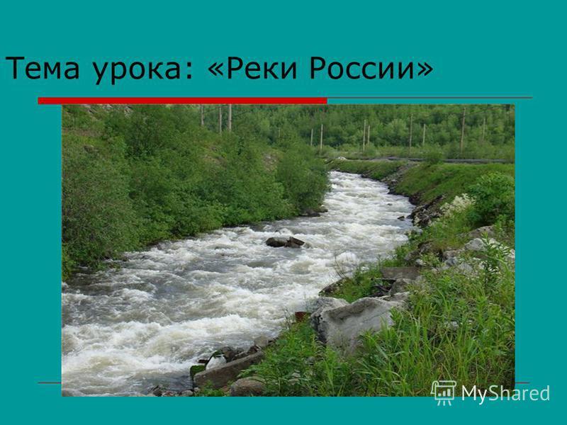 Тема урока: «Реки России»