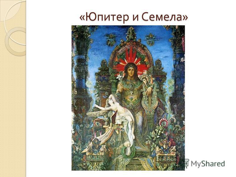 « Юпитер и Семела »