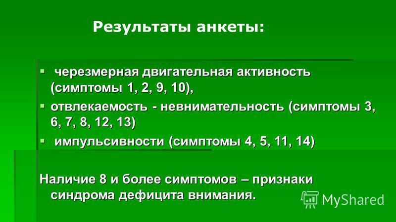 чрезмерная двигательная активность (симптомы 1, 2, 9, 10), чрезмерная двигательная активность (симптомы 1, 2, 9, 10), отвлекаемость - невнимательность (симптомы 3, 6, 7, 8, 12, 13) отвлекаемость - невнимательность (симптомы 3, 6, 7, 8, 12, 13) импуль