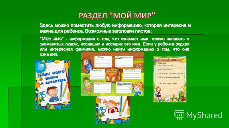 Здесь можно поместить любую информацию, которая интересна и важна для ребенка. Возможные заголовки листов: