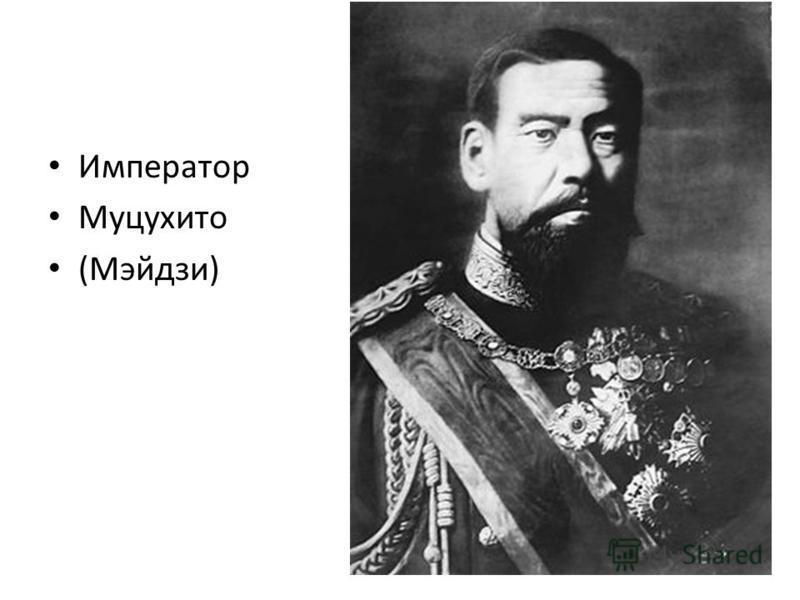 Император Муцухито (Мэйдзи)