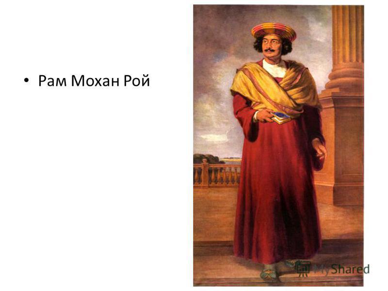 Рам Мохан Рой
