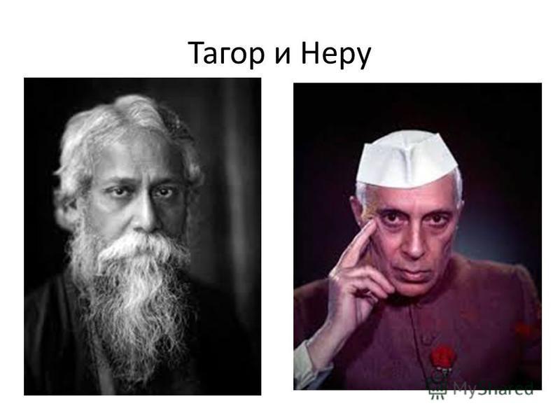Тагор и Неру