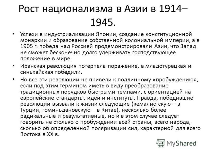 Рост национализма в Азии в 1914– 1945. Успехи в индустриализации Японии, создание конституционной монархии и образование собственной колониальной империи, а в 1905 г. победа над Россией продемонстрировали Азии, что Запад не сможет бесконечно долго уд
