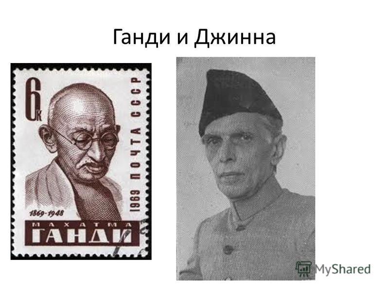 Ганди и Джинна