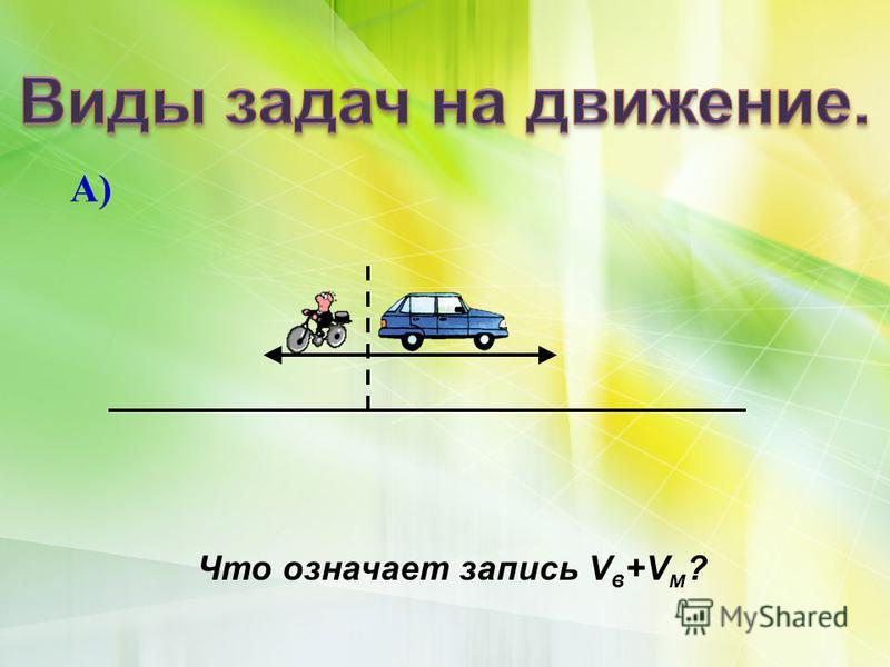 А) Что означает запись V в +V м ?