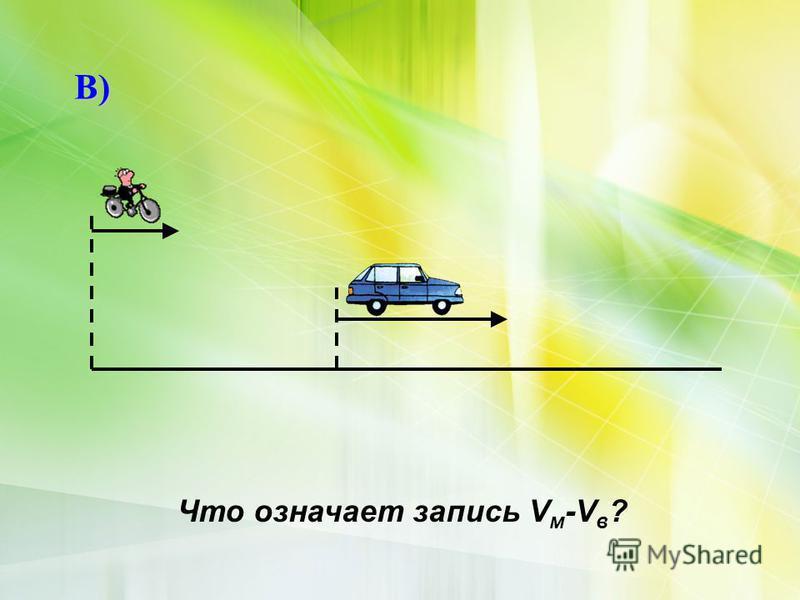 В) Что означает запись V м -V в ?