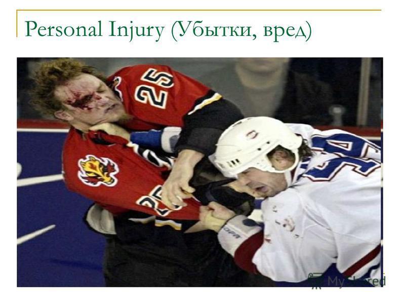 Personal Injury (Убытки, вред)