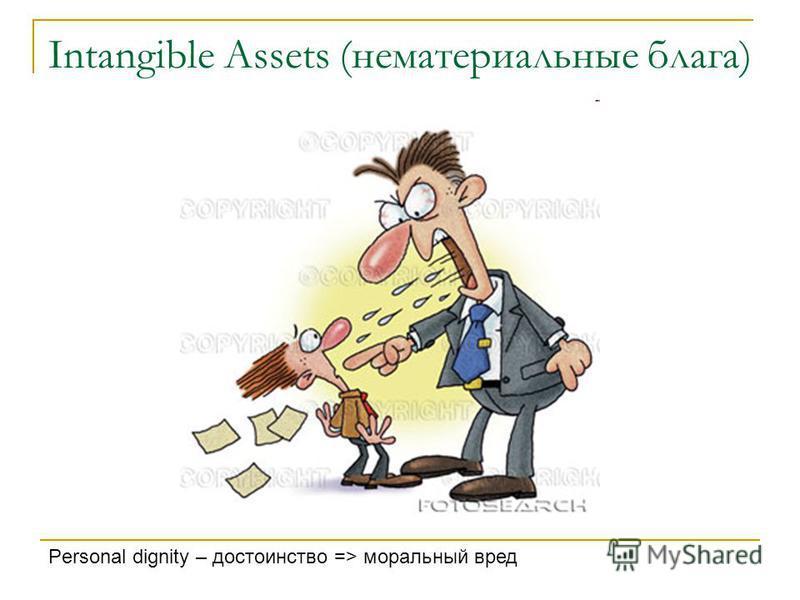 Intangible Assets (нематериальные блага) Personal dignity – достоинство => моральный вред