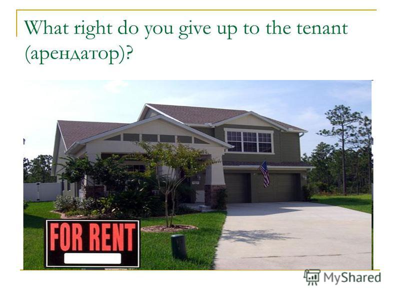 What right do you give up to the tenant (арендатор)?