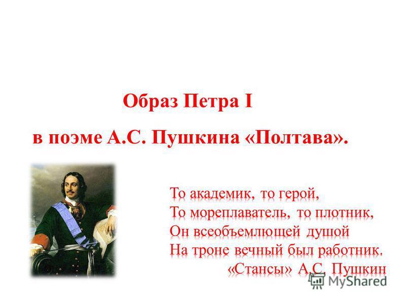 Образ Петра I в поэме А.С. Пушкина «Полтава».