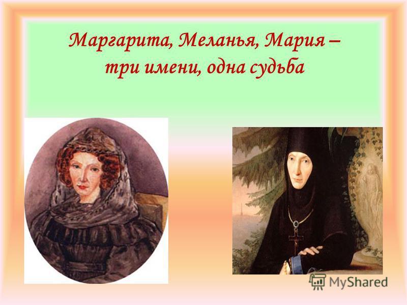 Маргарита, Меланья, Мария – три имени, одна судьба