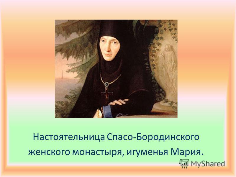 Настоятельница Спасо-Бородинского женского монастыря, игуменья Мария.