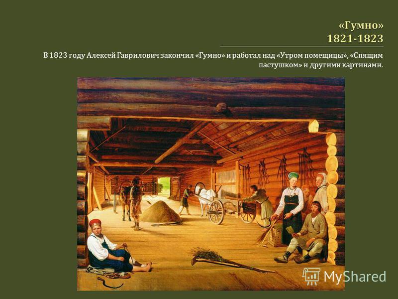 В 1823 году Алексей Гаврилович закончил « Гумно » и работал над « Утром помещицы », « Спящим пастушком » и другими картинами.