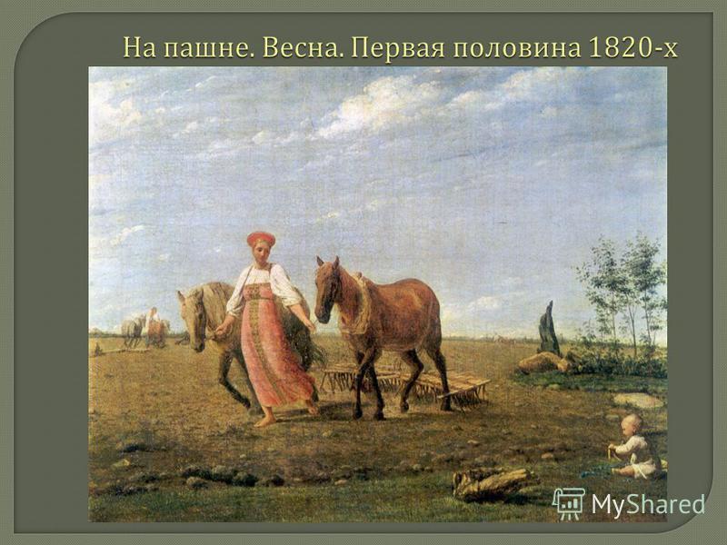 На пашне. Весна. Первая половина 1820- х