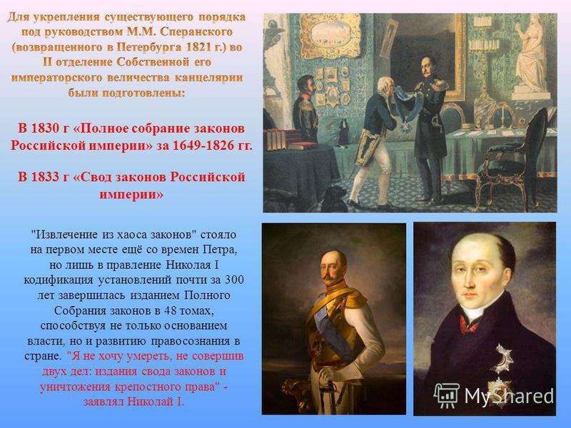 В 1830 г «Полное собрание законов Российской империи» за 1649-1826 гг. В 1833 г «Свод законов Российской империи»