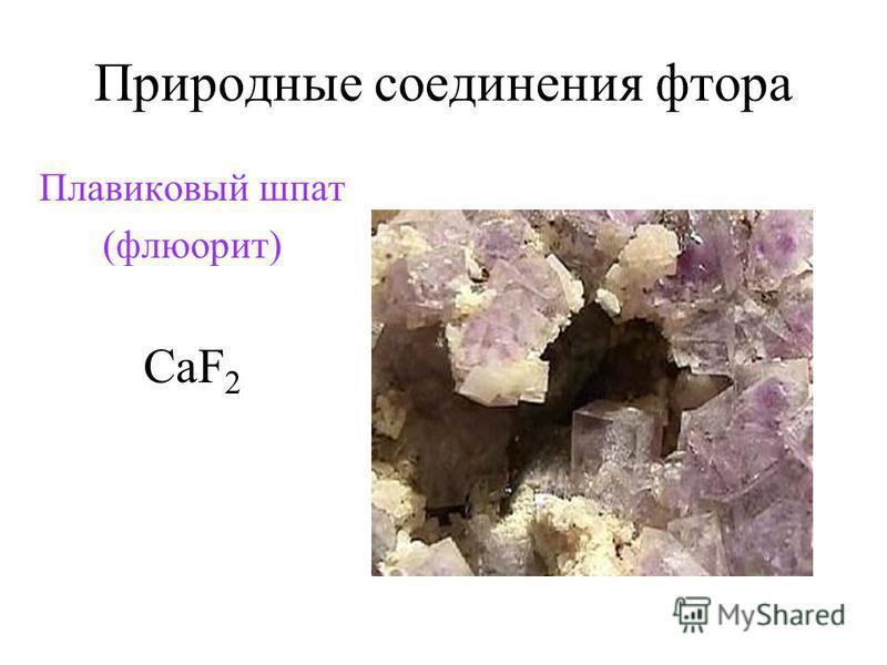 Природные соединения фтора Плавиковый шпат (флюорит) CaF 2