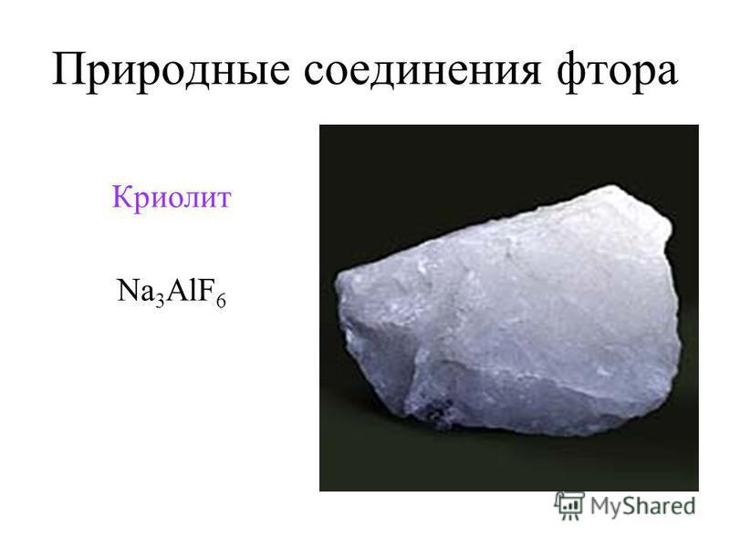 Природные соединения фтора Криолит Na 3 AlF 6