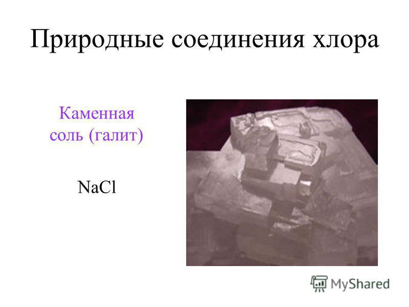 Природные соединения хлора Каменная соль (галит) NaCl