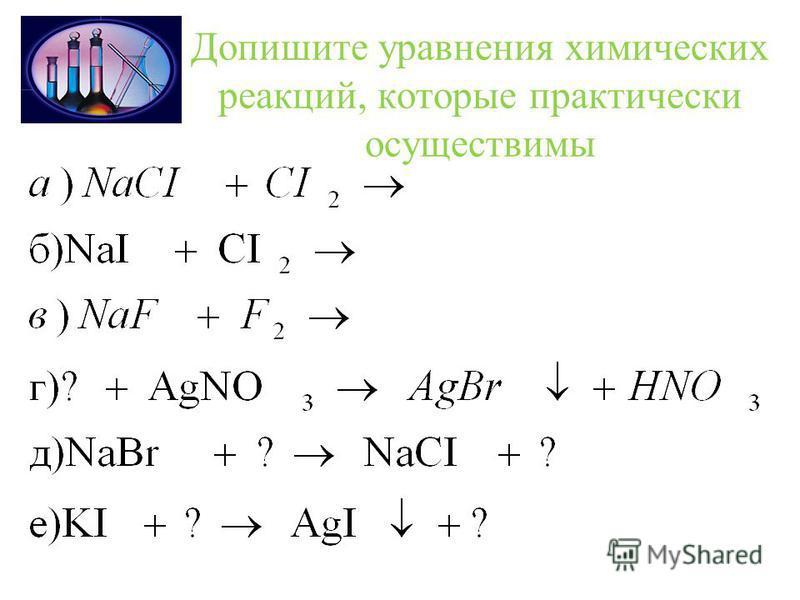 Допишите уравнения химических реакций, которые практически осуществимы
