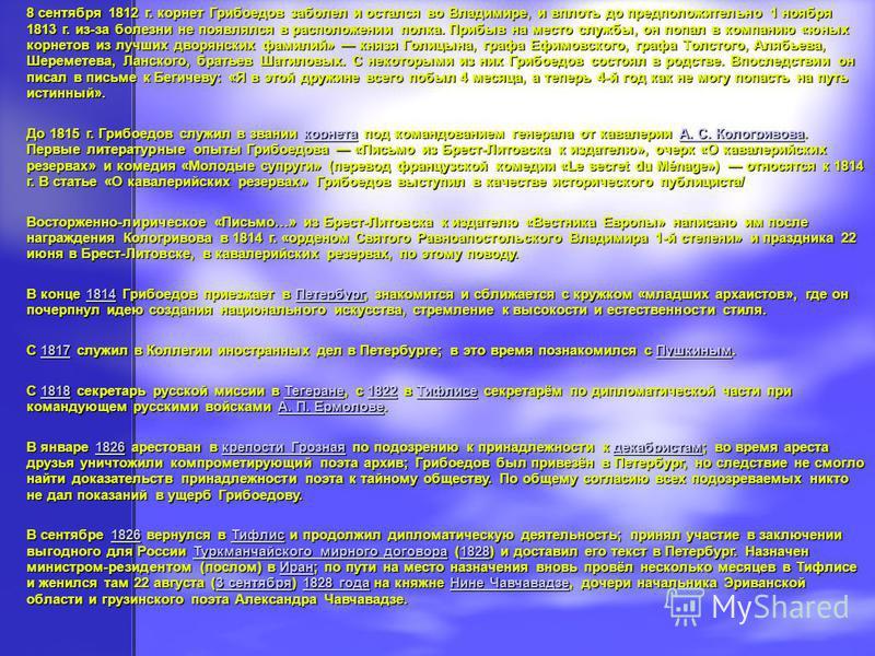 8 сентября 1812 г. корнет Грибоедов заболел и остался во Владимире, и вплоть до предположительно 1 ноября 1813 г. из-за болезни не появлялся в расположении полка. Прибыв на место службы, он попал в компанию «юных корнетов из лучших дворянских фамилий