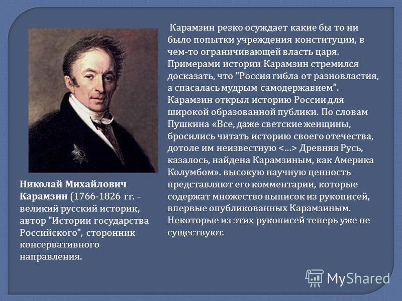 Николай Михайлович Карамзин (1766-1826 гг. – великий русский историк, автор
