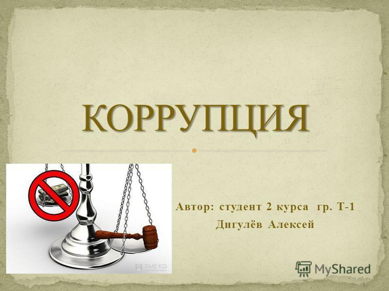 Автор: студент 2 курса гр. Т-1 Дигулёв Алексей